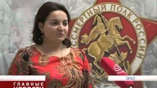 В Орловской фундаментальной библиотеке заработал единый штаб акции ''Бессмертный полк''