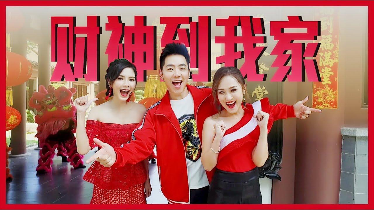 Download 2019 钟盛忠 钟晓玉 M-Girls阿妮《财神到我家》官方HD 全球大首播 Chinese New Year