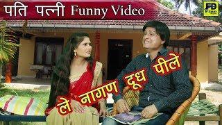 ले नागण दूध पीले - Pati Patni Funny Video | Haryanvi Comedy | Husband Wife Comedy