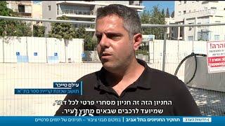 חניון פיראטי הוקם בתל אביב – בשטח המיועד למבנה ציבור