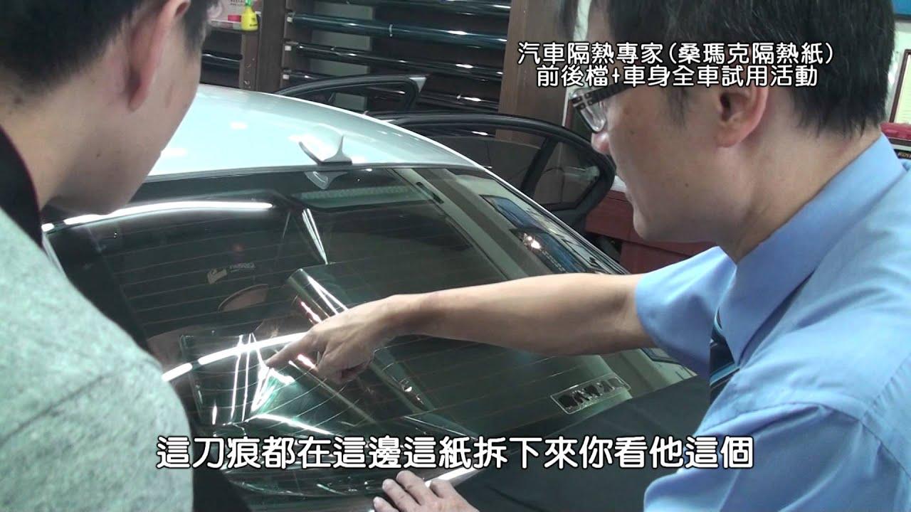 宏竹隔熱紙 桑瑪克 - YouTube