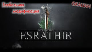 Esrathir - Краткий обзор глобальной модификации | GKalian HD