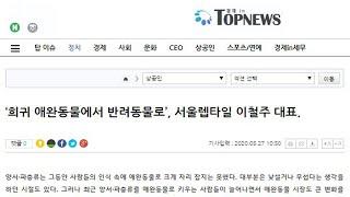 [경제in탑뉴스] '희귀 애완동물에서 반려동물로, 파충…