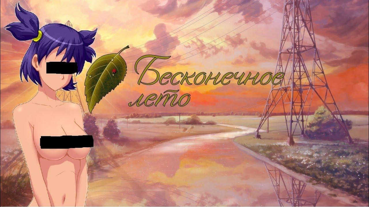 Бесконечное лето everlasting summer - 7