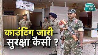 काउंटिंग सेंटर पर कैसी है सुरक्षा व्यवस्था ? । NewsTak