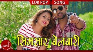 New Lok Pop Song 2075/2018   Simsar Belbari - Pasang Yonjan Ft. Rohan, Sushma, Bikram & Bimal