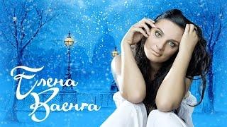 Елена Ваенга - Лучшие песни 2015/Vaenga Elena - The best 2015