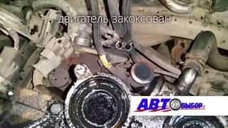 закоксованный двигатель (ГБЦ)