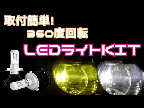 取付簡単!LEDヘッドライトキット!(50w 6000ルーメン/ H1/H3/H4/H7/H8/H9/H11/9005/9006)