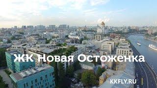 видео ЖК «Новая Остоженка»