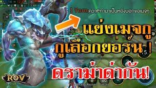 ⚡ปลาไหลสบาย... แย่งเมจกันเลยเลือกยอร์น ! | Garena RoV Thailand #291 !