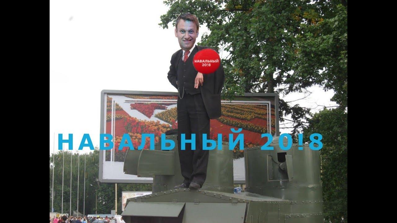Путин и Навальный, Моцарт и Сальери, Ельцин в мешке и ножницы https://i.ytimg.com/vi/UMWPnPUlNVg/maxresdefault.jpg