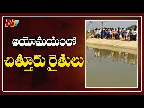 హంద్రీ నీవా జలాలపై చిత్తూరు రైతుల అయోమయం | Handri Neeva Water Release | NTV
