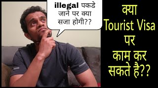 Can You Work on Tourist Visa??||Indian Vlogger Prathamesh