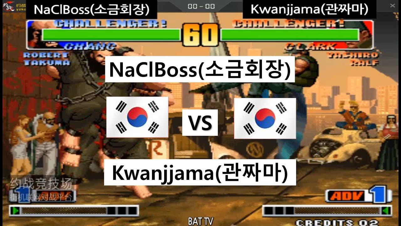 [kof 98] NaClBoss(소금회장) vs Kwanjjama(관짜마) 2020-08-05