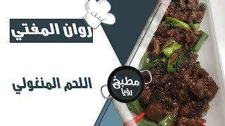 اللحم المنغولي - روان المفتي