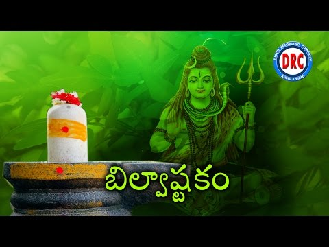 Bilvashtakam || Lord Shiva Devotional Songs By Ramu