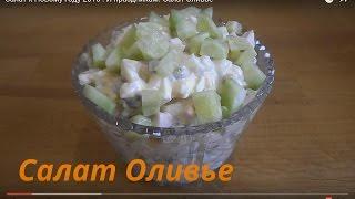Готовим дома Кулинария Салат Оливье Рецепты салатов