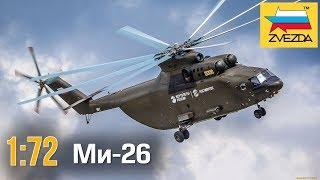 Вертоліт Мі-26 :: 1/72 :: Zvezda :: Розпакування, огляд