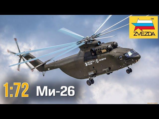 Распаковка и обзор сборной модели вертолёта Ми-26 фирмы Звезда - 7270