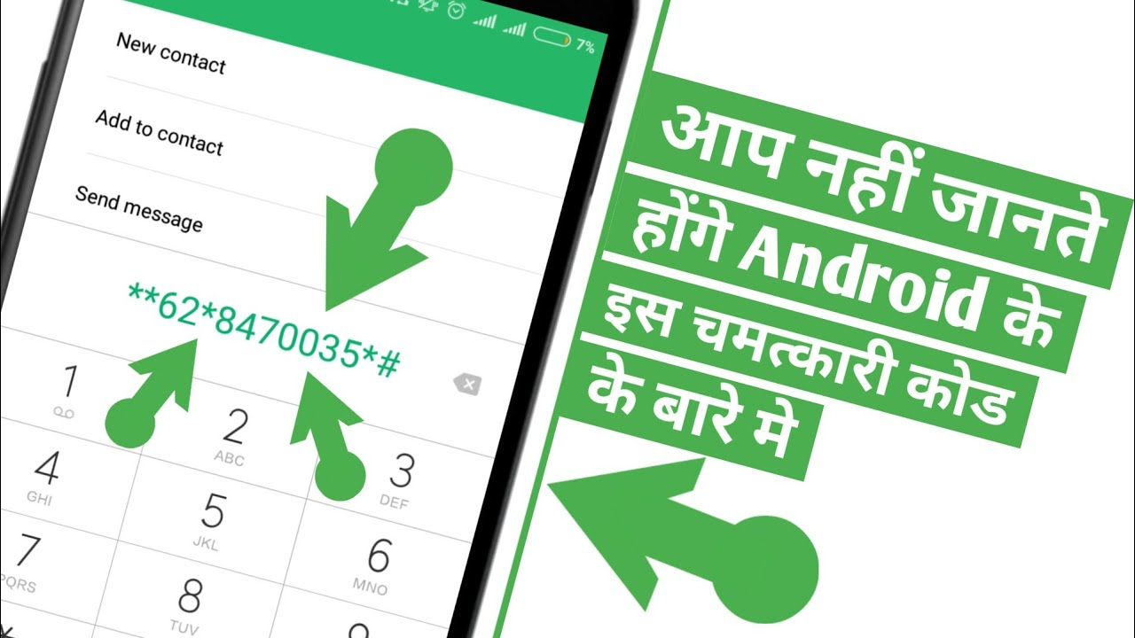 Android secret code for all mobile | Divert any incoming call to any number  | Call forwarding code