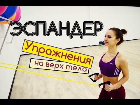 Упражнения для рук с эспандером для женщин в домашних условиях