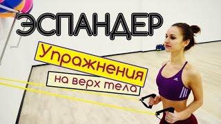 УПРАЖНЕНИЯ С ЭСПАНДЕРОМ || РУКИ / ПЛЕЧИ / СПИНА / ГРУДЬ