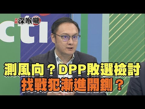 2018.12.03新聞深喉嚨 測風向?DPP敗選檢討 找戰犯漸進開鍘?推責能止血?