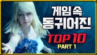 게임 속 동귀어진의 순간 TOP 10 (PART 1)