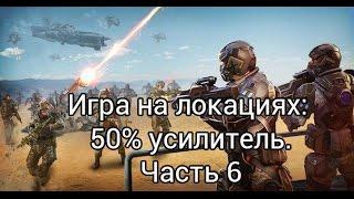 Игра на локациях: 50% усилитель. Часть 6. Правила войны.