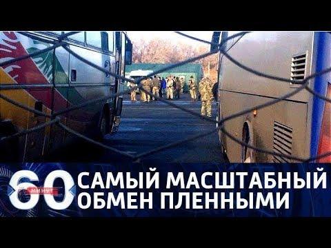 60 минут. CПEЦBЫПУCK. Обмен пленными на Украине: почему вернулись не все? От 27.12.17