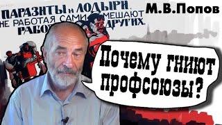 видео Федерация Независимых Профсоюзов России