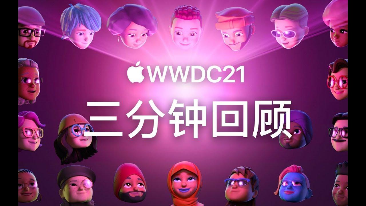 三分钟回顾苹果WWDC2021:这次想通了