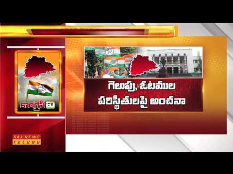 High Command Speed Up Works for Congress Party Strengthen in Telangana? - Raj News - 동영상