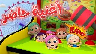 أغنية حاضر - قناة وناسة أطفال   #حاضر
