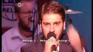 Sami Yusuf   Ya Mustafa   Live in Royal Albert Hall   YouTube   YouTubevia torchbrowser com