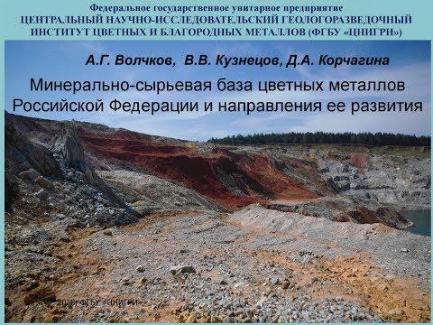 Минерально-сырьевая база цветных металлов и направления ее развития. Кузнецов В.В., ЦНИГРИ.