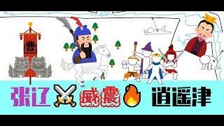 Cheap视频: A世紀帝國-三國最大的經驗包-孫權來了-張遼800人打爆孫權十...