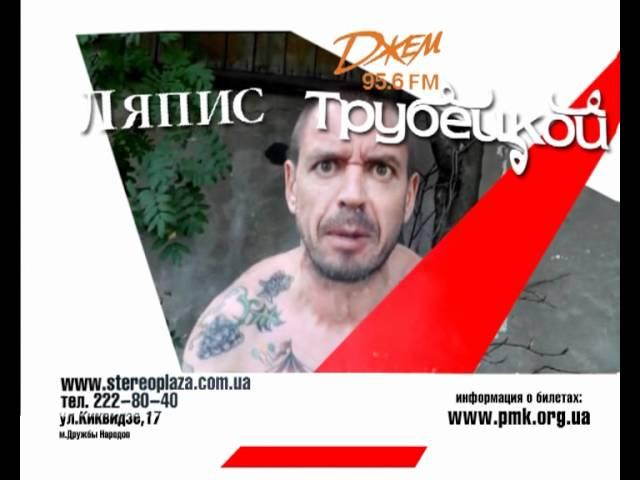 28 октября 2011 | Ляпис Трубецкой | КИЕВ, Stereo Plaza