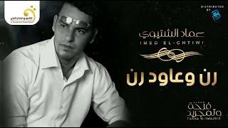 (عماد الشتيوي | رن وعاود رن (النسخة الأصلية