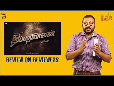 Thupparivaalan Friday Facts with Shah Ra - Review on Reviewers | Mysskin, Vishal