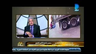 شاهدـ خناقة بين الإبراشي ورئيس جامعة كفر الشيخ بسبب دهس طالبة