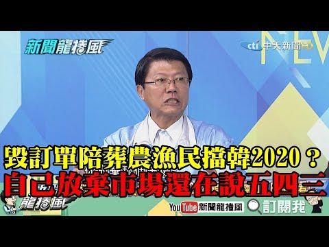 【精彩】綠毀訂單陪葬農漁民擋韓2020? 龍介仙怒:自己放棄市場還在說五四三