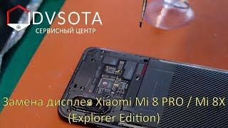 Замена дисплея Xiaomi Mi 8 Explorer Edition  / Mi 8 PRO / Mi 8X