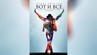 Майкл Джексон Вот и всё  ([12]2009)