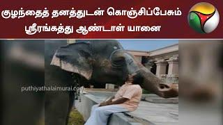 குழந்தைத் தனத்துடன் கொஞ்சிப்பேசும் ஸ்ரீரங்கத்து ஆண்டாள் யானை... ஒரு நெகிழ்ச்சி வீடியோ | Srirangam