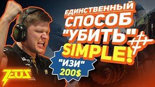 """ЕДИНСТВЕННЫЙ СПОСОБ """"УБИТЬ"""" SIMPLE! [""""ИЗИ"""" 200$]"""