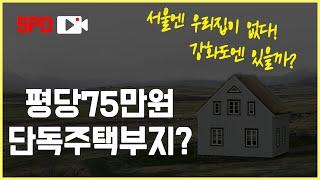 [지지옥션TV] 강화도 타운하우스 토지 경매! 전원주택…