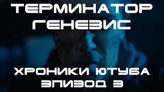 Терминатор Генезис: Хроники Ютуба Эпизод 3 [RUS]