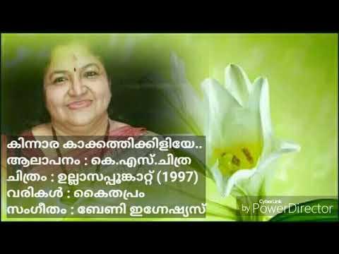 Kinnara Kakkathi Kiliye...| Ullasappoonkattu (1997) | (Prabheesh)
